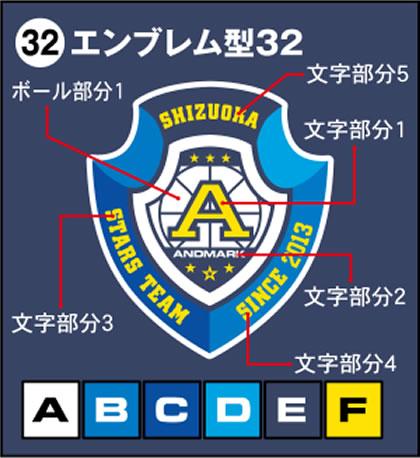 32-エンブレム型32