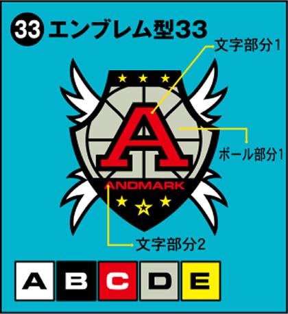 33-エンブレム型33