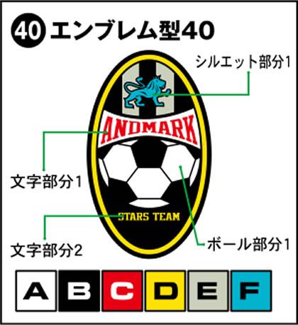 40-エンブレム型40