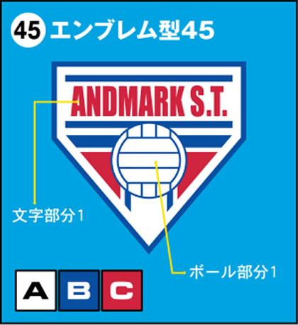 45-エンブレム型45