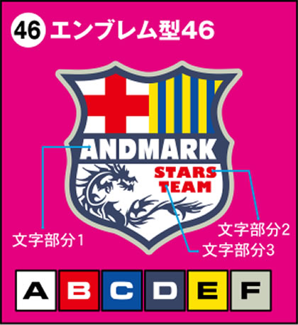 46-エンブレム型46