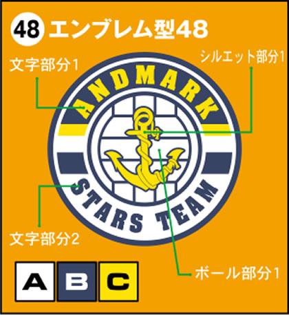 48-エンブレム型48