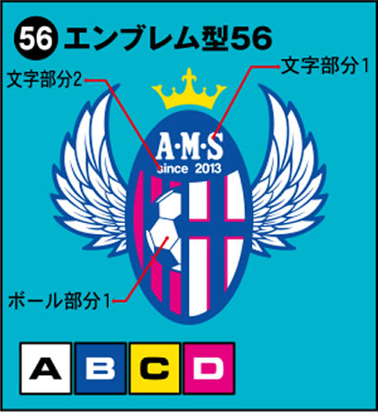 56-エンブレム型56