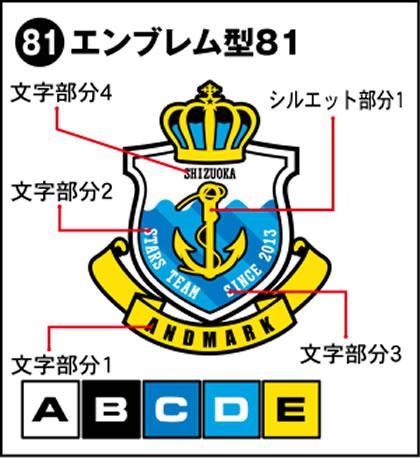 81-エンブレム型81