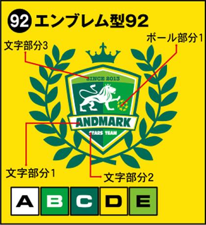 92-エンブレム型92