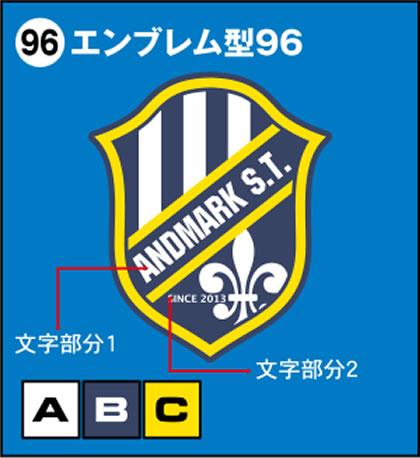 96-エンブレム型96