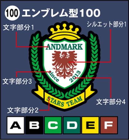 100-エンブレム型100