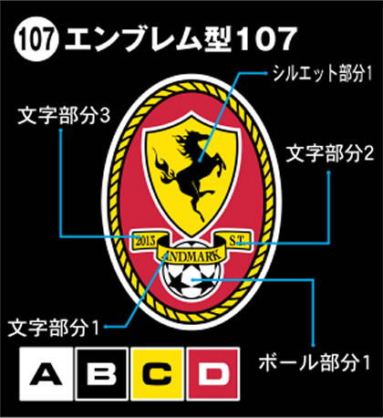 107-エンブレム型107
