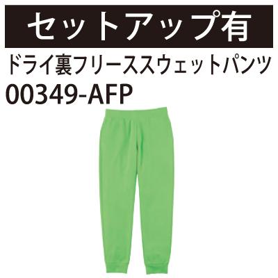 00348-AFZ