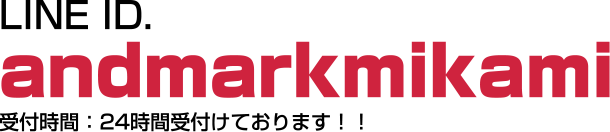 LINE ID. andmarkmikami 受付時間:24時間受付けております!!
