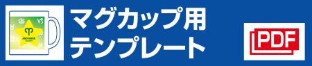 [PDF]マグカップ用テンプレート