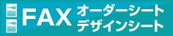 FAXオーダーシート・デザインシート