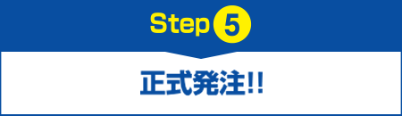 【Step5】正式発注!!
