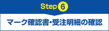 【Step6】マーク確認書・受注明細の確認