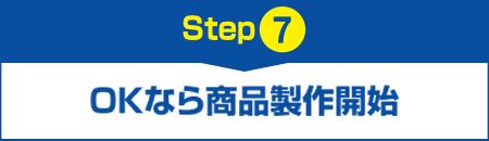 【Step7】OKなら商品製作開始
