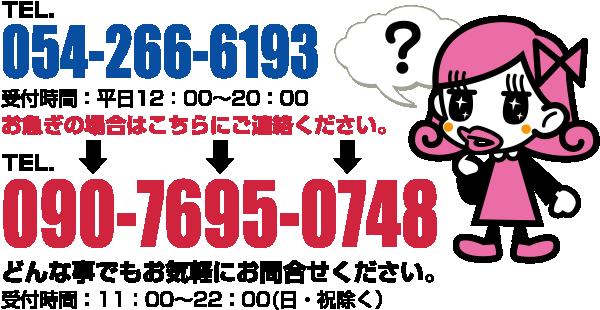 TEL.054-266-6193[受付時間:平日12:00~20:00]/お急ぎの場合はこちらにご連絡ください。TEL.090-7695-0748/どんな事でもお気軽にお問合せください。 受付時間:11:00~22:00(日・祝除く)