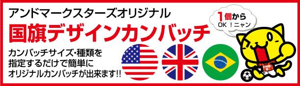 国旗デザインカンバッチ