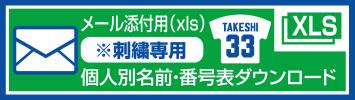 【※刺繍専用】メール添付用(xls)個人別名前・番号表ダウンロード