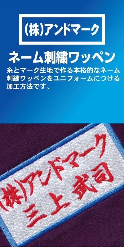 【ネーム刺繍ワッペン】糸とマーク生地で作る本格的なネーム刺繍ワッペンをユニフォームにつける加工方法です。