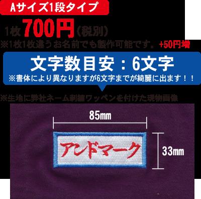 【Aサイズ1段タイプ】1枚600円(税別)