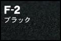 F-2 ブラック