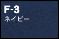 F-3 ネイビー