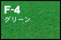 F-4 グリーン