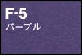 F-5 パープル