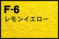 F-6 レモンイエロー