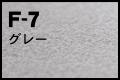 F-7 グレー