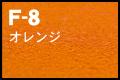 F-8 オレンジ