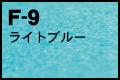 F-9 ライトブルー