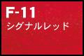 F-11 シグナルレッド