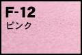 F-12 ピンク