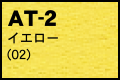 AT-2 イエロー
