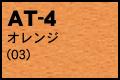 AT-4 オレンジ