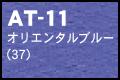 AT-11 オリエンタルブルー