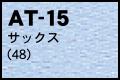 AT-15 サックス