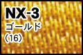 NX-3 ゴールド