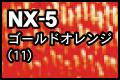 NX-5 ゴールドオレンジ