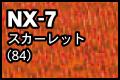 NX-7 スカーレット