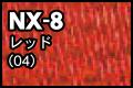 NX-8 レッド