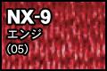 NX-9 エンジ