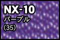 NX-10 パープル