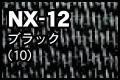 NX-12 ブラック