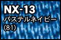 NX-13 パステルネイビー