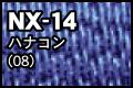 NX-14 ハナコン