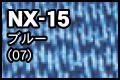 NX-15 ブルー