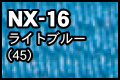 NX-16 ライトブルー