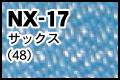NX-17 サックス